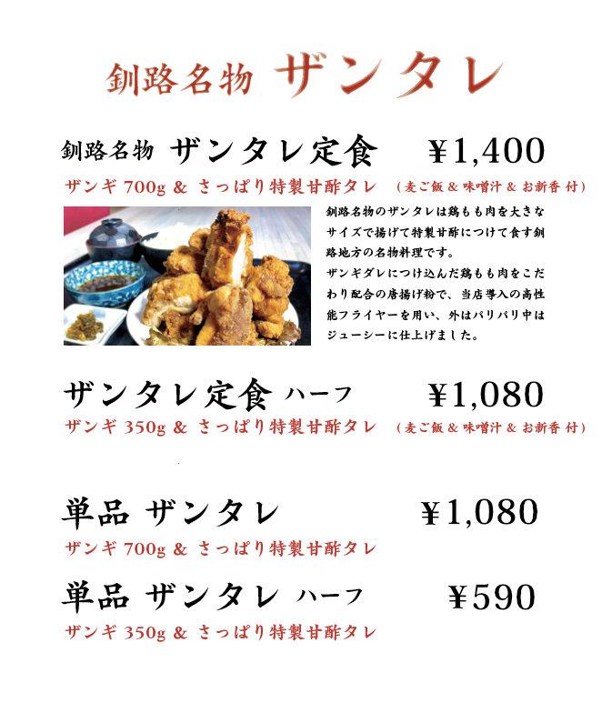 ザンタレ税込み表記.jpg
