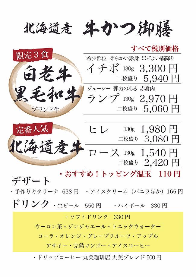 牛カツメニュー表税込表記.jpg