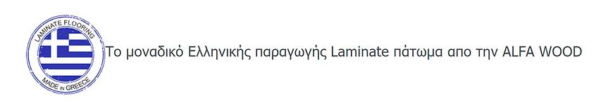 laminate-greek.png