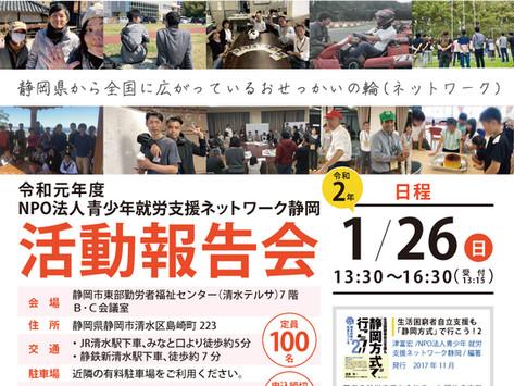 令和元年度 NPO活動報告会の開催