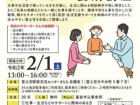 富士宮市 就労・生活支援 サポーター養成講座
