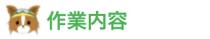 01_作業内容.png