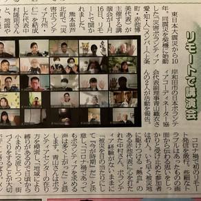 2021/2/25(木)春日井くらしのニュースに掲載していただきました!