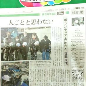 2021/3/12 中日新聞近郊版に掲載されました。