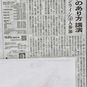 2020/1/17 先日の講演会が新聞に掲載されました。