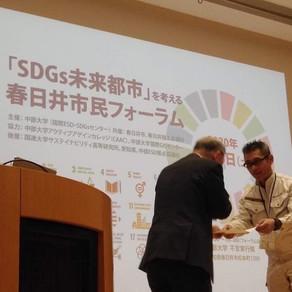 1/25 「SDGs未来都市」を考える春日井市民フォーラムに参加