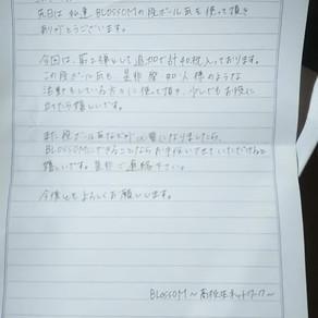 2021/3/25 令和3年福島県沖地震活動報告