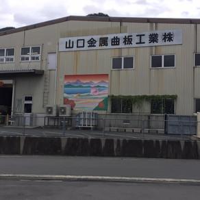 【山口金属曲板工業(株)様より、屋根上作業に必要な部材の提供】