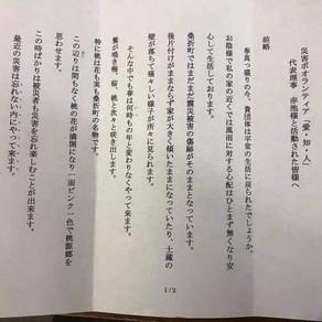 2021/4/4 福島県桑折町南町内会長からお手紙と活動記録冊子が届きました
