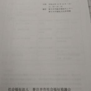 12/14 春日井市ボランティア体験研修会にてブルーシート張り講習」「段ボール瓦制作」をおこないました。