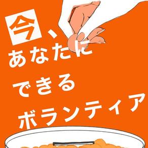 2020/8/30(日)・9/6(日)高蔵寺駅で募金活動します!