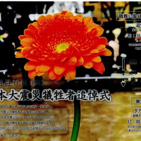 東日本大震災犠牲者追悼式に参列