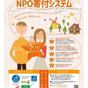 東海ろうきんのNPO寄付システムに登録
