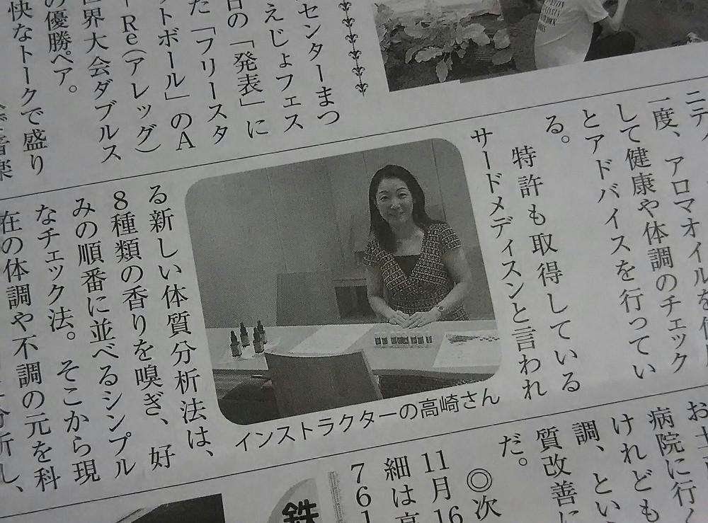 掲載されたタウン誌…嬉しくてくすぐったい♡