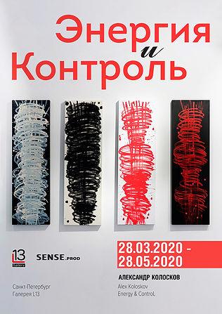 0620_L13_Koloskov_02_compressed.jpg