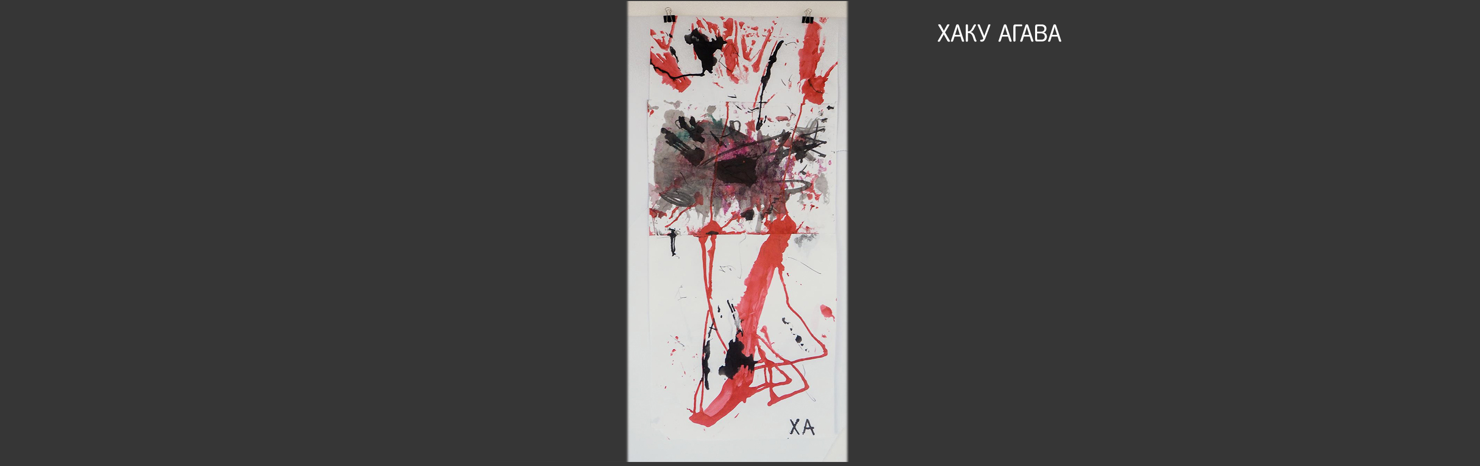 Х А банер-01