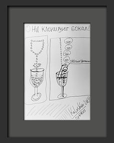 Колосков А.В. 28.3х20.7 мм Серия ШАМПАНСКОЕ Бумага Тушь Перо