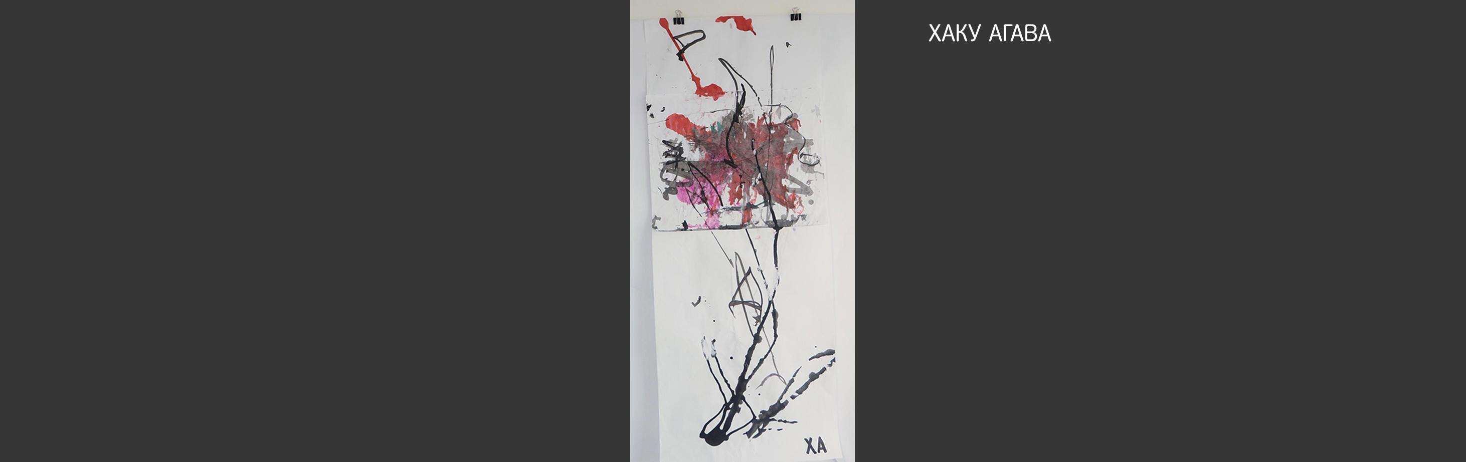 Х А банер-03