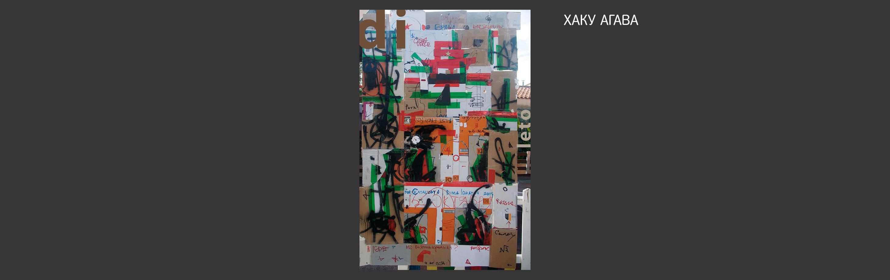 Х А банер-05