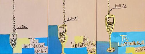 Колосков А.В. Триптих Три Шампанских. 55