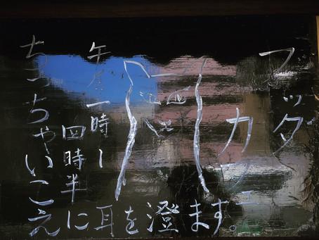 ブッダ・カフェ 第125回