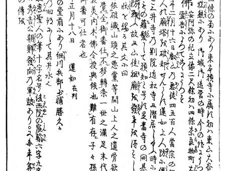 『拾遺都名所図会』の徳正寺