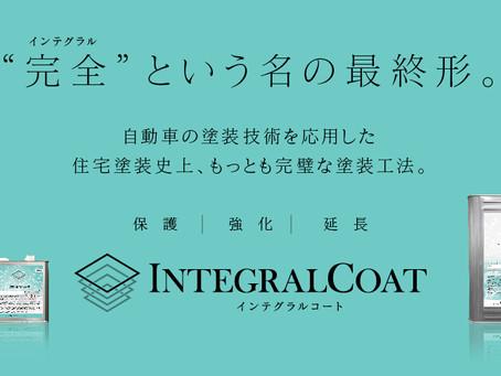インテグラルコートを発売いたしました。