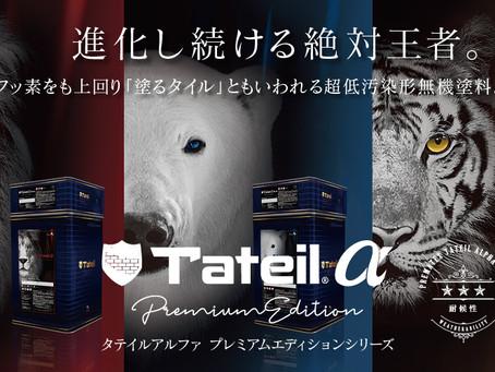 「タテイルα プレミアムエディションシリーズ」 を発売いたしました。