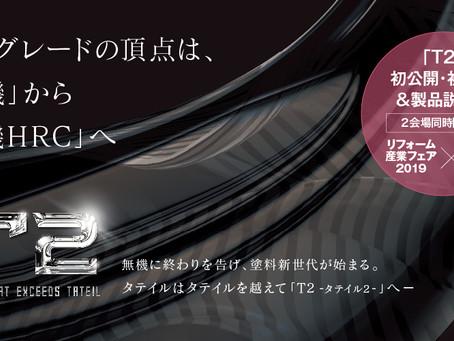 新製品【有機HRC樹脂塗料】 展示会初公開 & 説明会同時開催のご案内