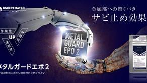 メタルガードエポ2を発売いたしました。