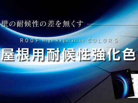 「屋根用耐候性強化色」のご案内