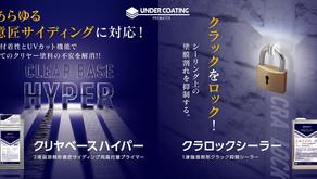クリヤベースハイパー、クラロックシーラーを発売いたしました。