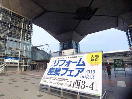 『リフォーム産業フェア2019』明日・明後日開催!