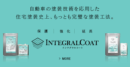 integralcoat_link500x260.jpg