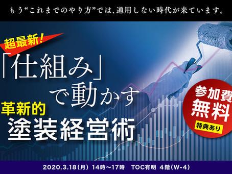 【開催中止】外壁塗装経営セミナー(2020年3月18日)