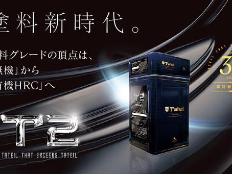 有機HRC樹脂塗料「T2(タテイル2)」を発売いたしました。