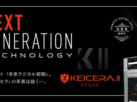 「KⅡ -ケイセラ2-」「クオリティマルチサーフ」 を発売いたしました。