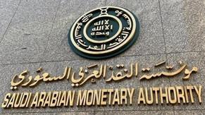 تراجع صافي الأصول الأجنبية لـ ساما السعودية بنحو 20 مليار دولار في أبريل