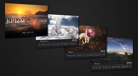 Календарь-2020 листы красиво (пережат).j