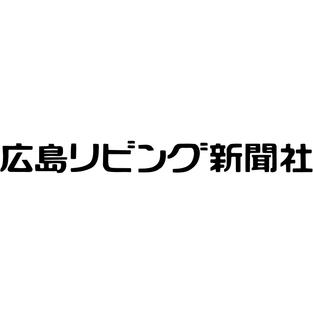 広島リビング新聞社 様
