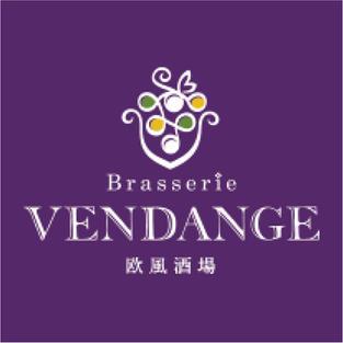 Brasserie VENDANGE 様