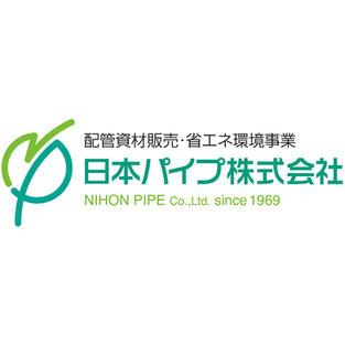 日本パイプ 株式会社 様