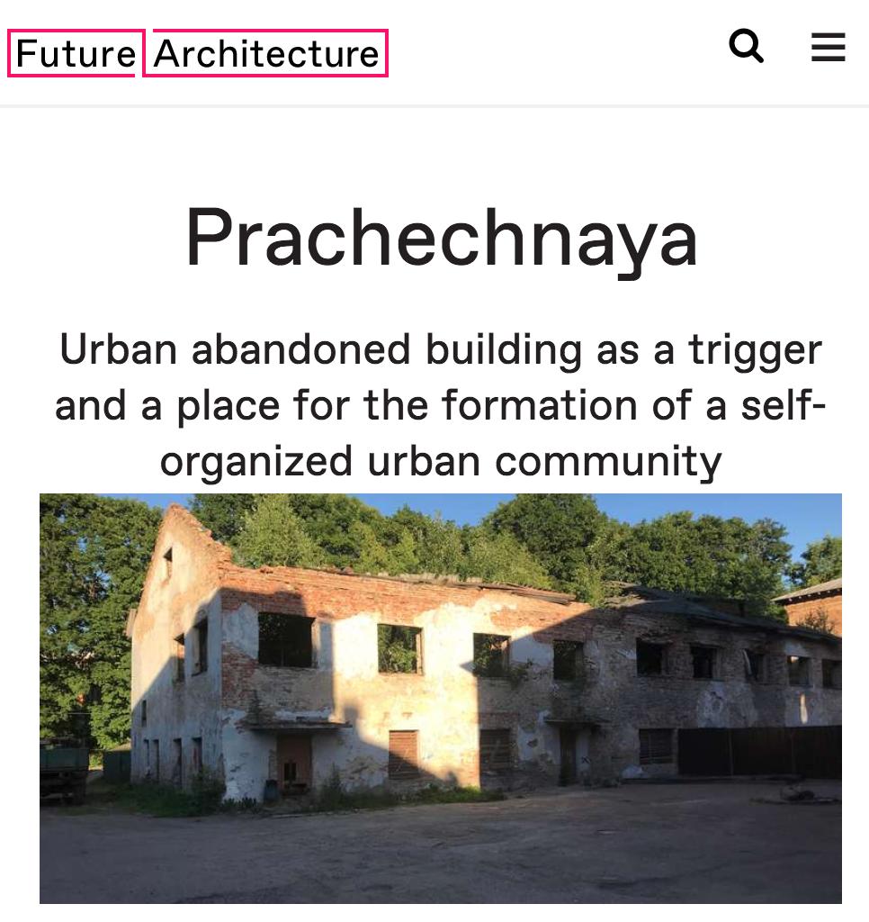 future_arch_prachechnaya