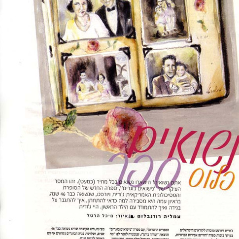 Marriage - 'At' Magazine