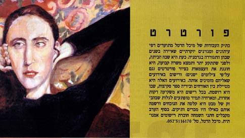 'La-Isha' Magazine