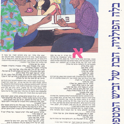 'Rosh-Ehad' Magazine