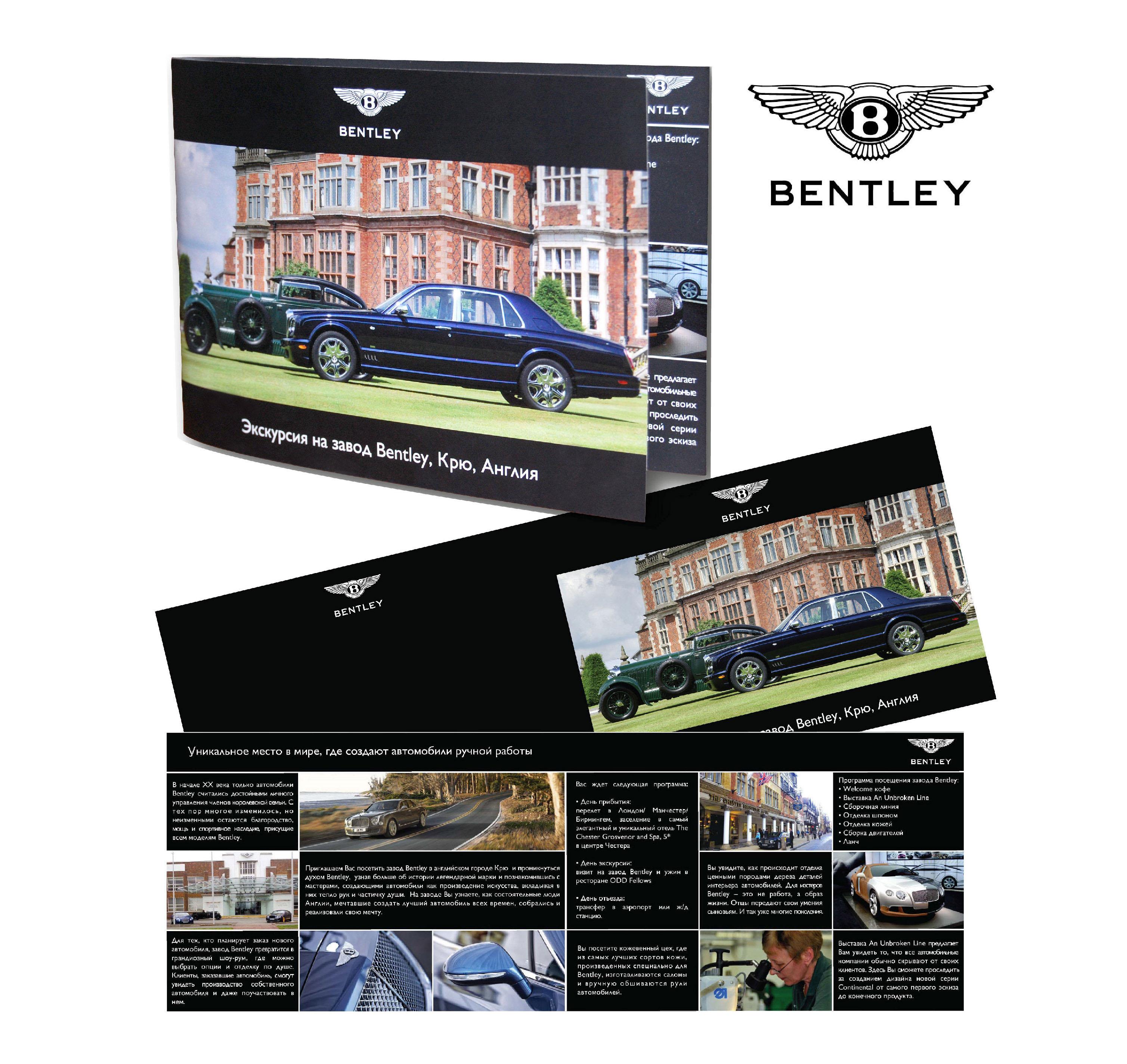Дизайн приглашения на завод Бентли