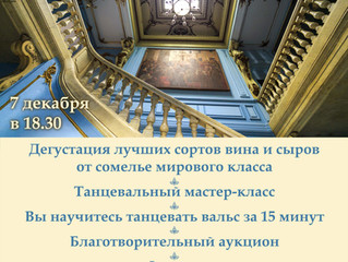 Школа Новой Аристократии