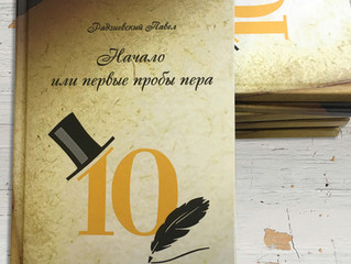 Книга-подарок для юного автора прозы и стихов