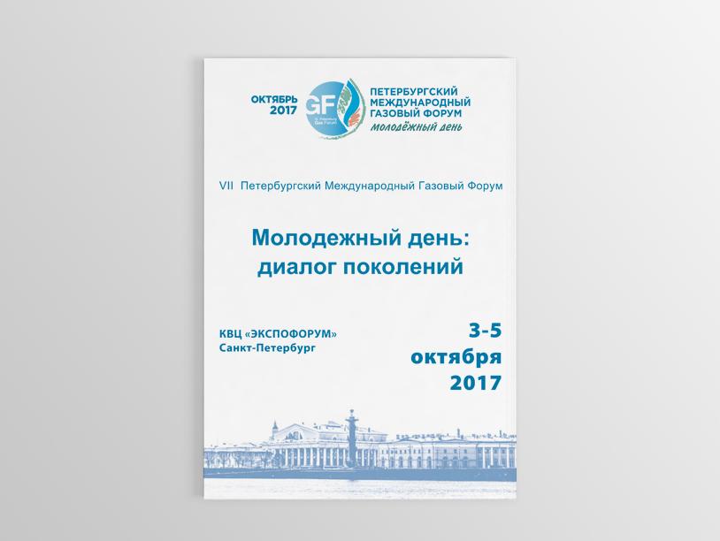 Обложка информационного буклета
